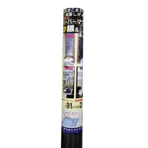 スーパーマジックネット24メッシュ 91cm×2m 銀/黒