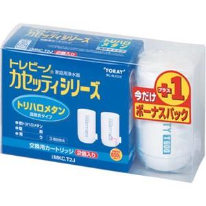東レ MKC.T2J-Z (3個入)