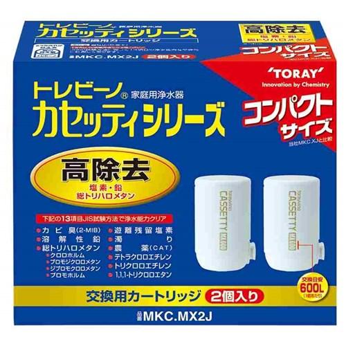 トレビーノ カセッティシリーズ 浄水器 カートリッジ 2個入り MKC.MX2J