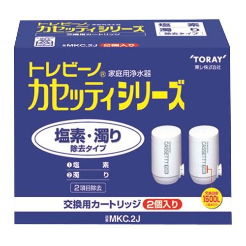 トレビーノ カセッティシリーズ 浄水器 カートリッジ 2個入り MKC2J