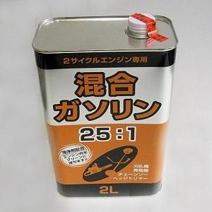 混合ガソリン 2L(251 2サイクルエンジン専用)