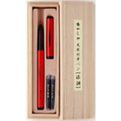 天然竹筆ペン漆調赤軸桐箱
