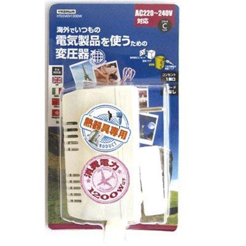 海外旅行用変圧器240V1200W HTD240V1200W ホワイト 0827584