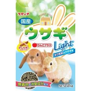 ※※※スマック 国産ウサギ ライトタイプ 2.2kg