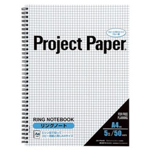 リングノートA4プロジェクトPNA4S