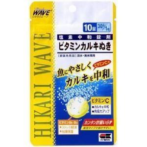 ビタミンカルキぬき 10錠