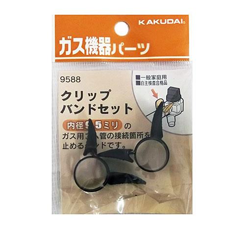 クリップバンドセット 9.5mm用 9588