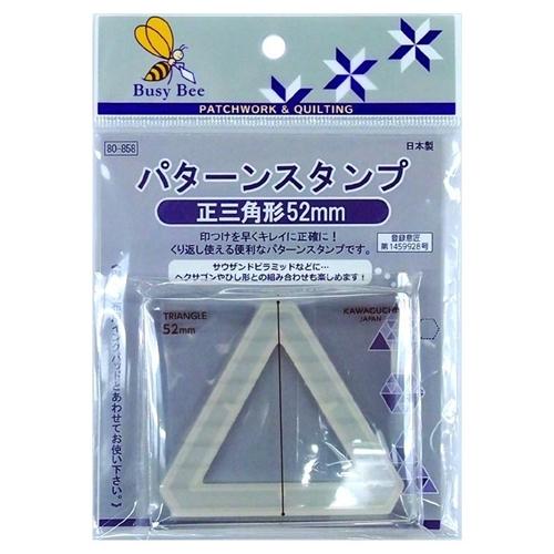 KAWAGUCHI(カワグチ) パッチワーク用品 パターンスタンプ 正三角形 52mm 80-858 0944295