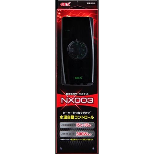 サーモスタット NX003