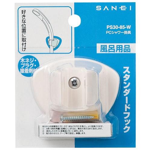 PCシャワー掛具 PS30−85 W