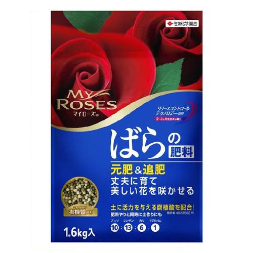 マイローズばらの肥料 1.6kg