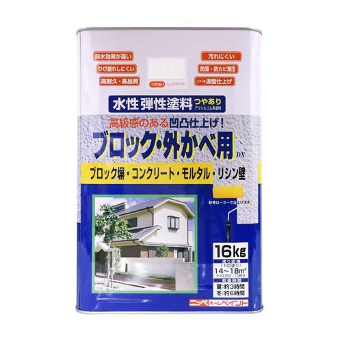 水性弾性塗料ブロック外壁用DX つやあり ピュアホワイト 16kg