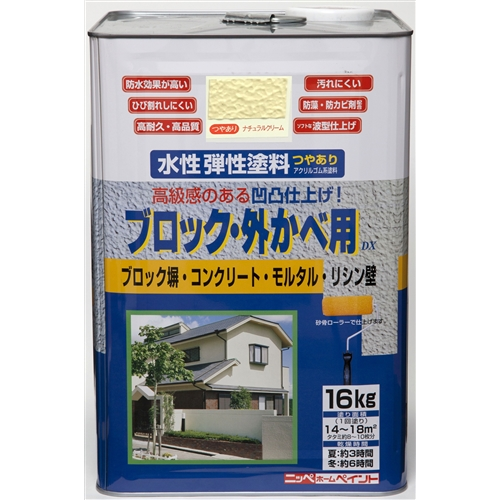 水性弾性塗料ブロック外壁用DX ナチュラルクリーム 16kg
