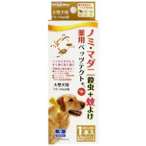 ドギーマン 薬用ペッツテクト+ 大型犬用 3.6ml×1本入り