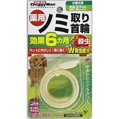薬用ノミ取り首輪+蚊よけ 小型犬用 効果6ヵ月