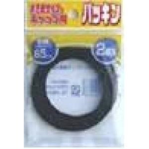 灯油缶ゴムパッキン 2P 65mm用