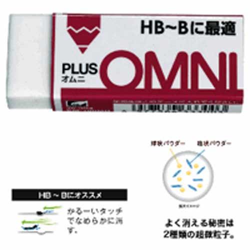 オムニ消しゴム HB−B ER060MR 240383