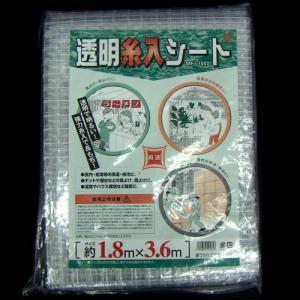 透明糸入シート MF1000 1.8m×3.6m