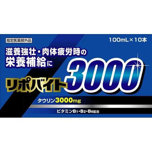 ※※※リポバイト3000 100ml×10