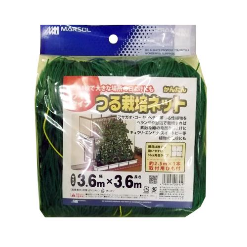 簡単つる栽培ネット ワイドタイプ 10cm角目 3.6×3.6m