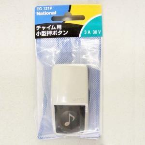 Panasonic チャイム用小型押しボタン EG121P