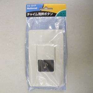 Panasonic チャイム押しボタン (EG331P/EG335P)