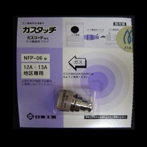 ガス機器用 プラグ 12A・13A専用 NFP-06