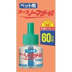 ペット用 アースノーマット60取替ボトル 45ml