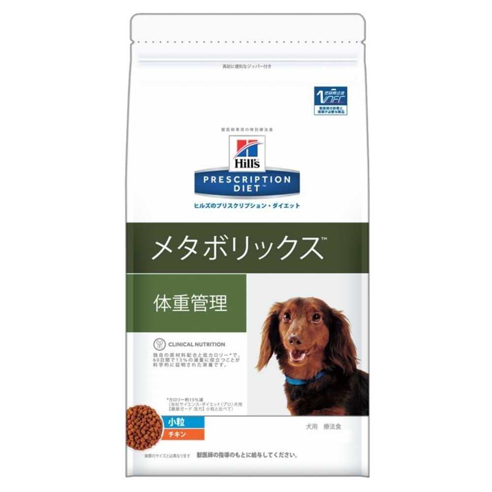 プリスクリプション・ダイエット 犬用 メタボリックス 小粒 3kg