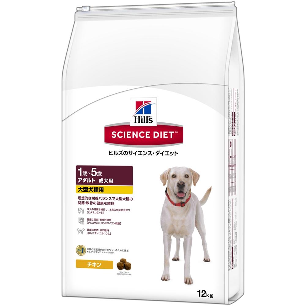サイエンスダイエット アダルト大型犬種用成犬用12kg