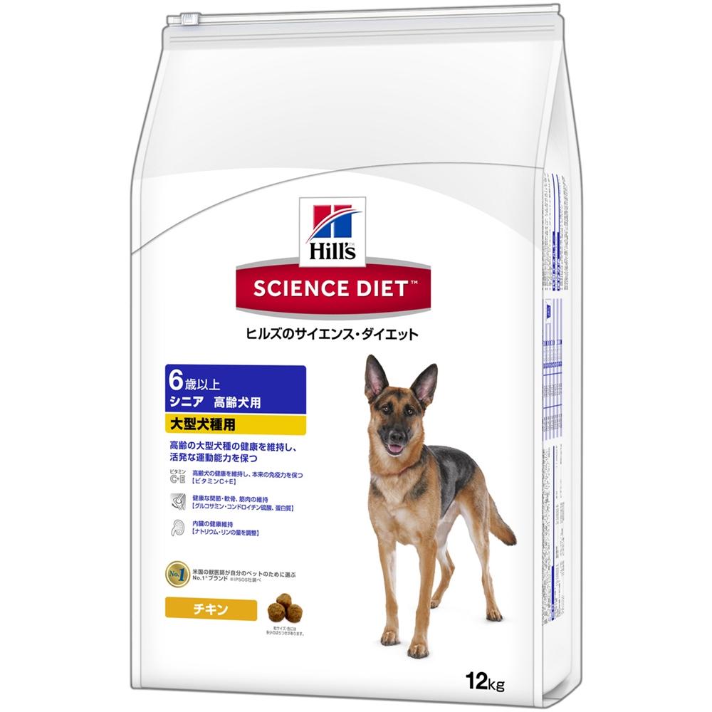 サイエンスダイエット シニア大型犬種用高齢犬用12kg