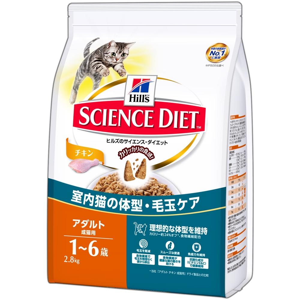 ※※※サイエンスダイエット インドアアダルト チキン成猫用2.8kg