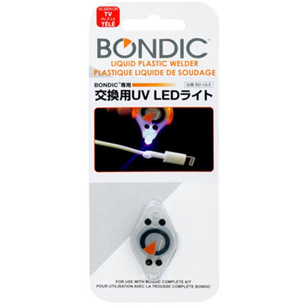 UVライト硬化補修材 ボンディック UV LEDライト BD−ULE
