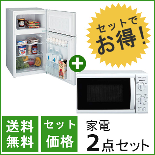 お買い得 家電2点セット【西日本専用60Hz】2ドア冷蔵庫85L + 電子レンジ