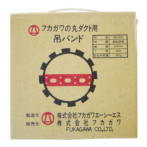 穴あき吊りバンド0.8MM厚×30M B830C