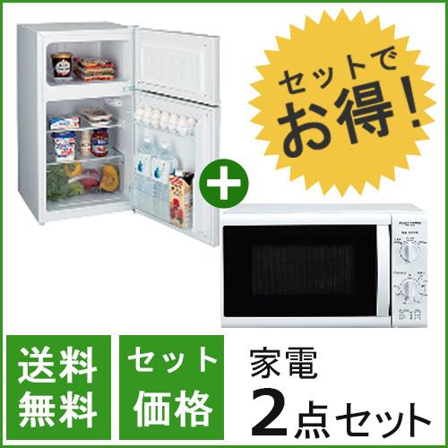 お買い得 家電2点セット 【東日本専用50Hz】 2ドア冷蔵庫85L + 電子レンジ