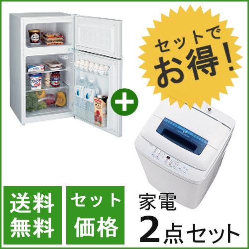 新生活2点セット 2ドア冷蔵庫85L + 全自動洗濯機4.2K