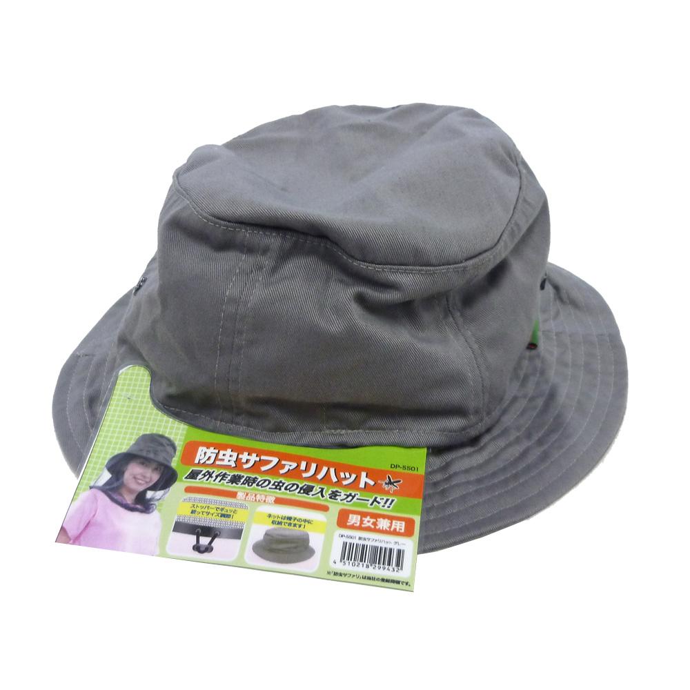 防虫サファリ DP−5501 グレー