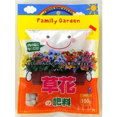草花の肥料 150G
