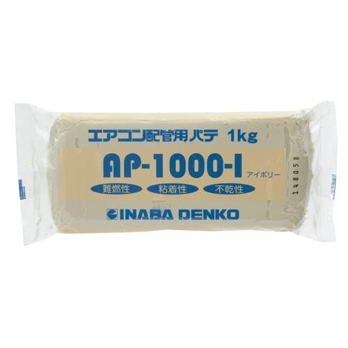 因幡電工 エアコンパテ AP−1000