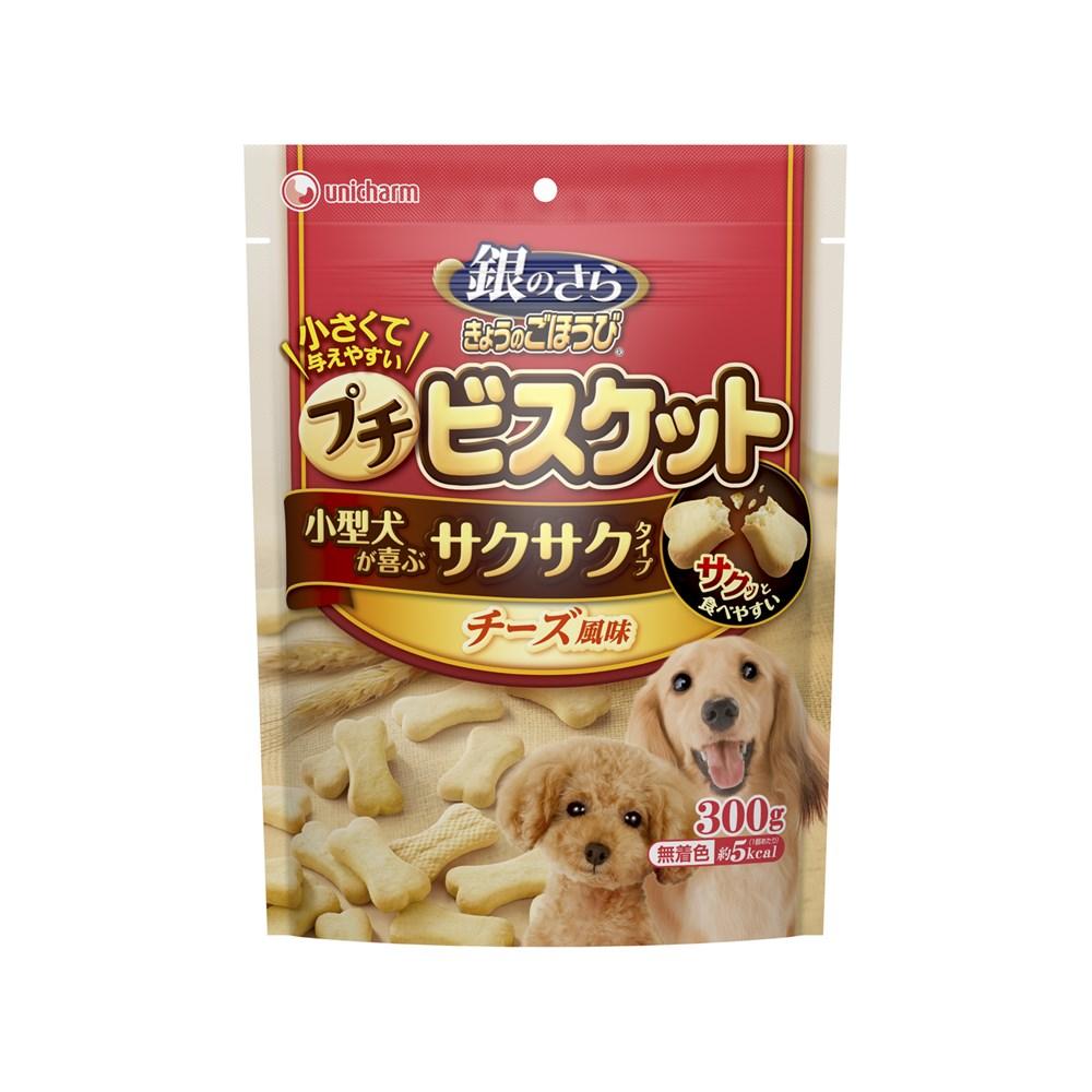 銀のさらきょうのごほうびプチビスケットチーズ風味300g【犬のおやつ】