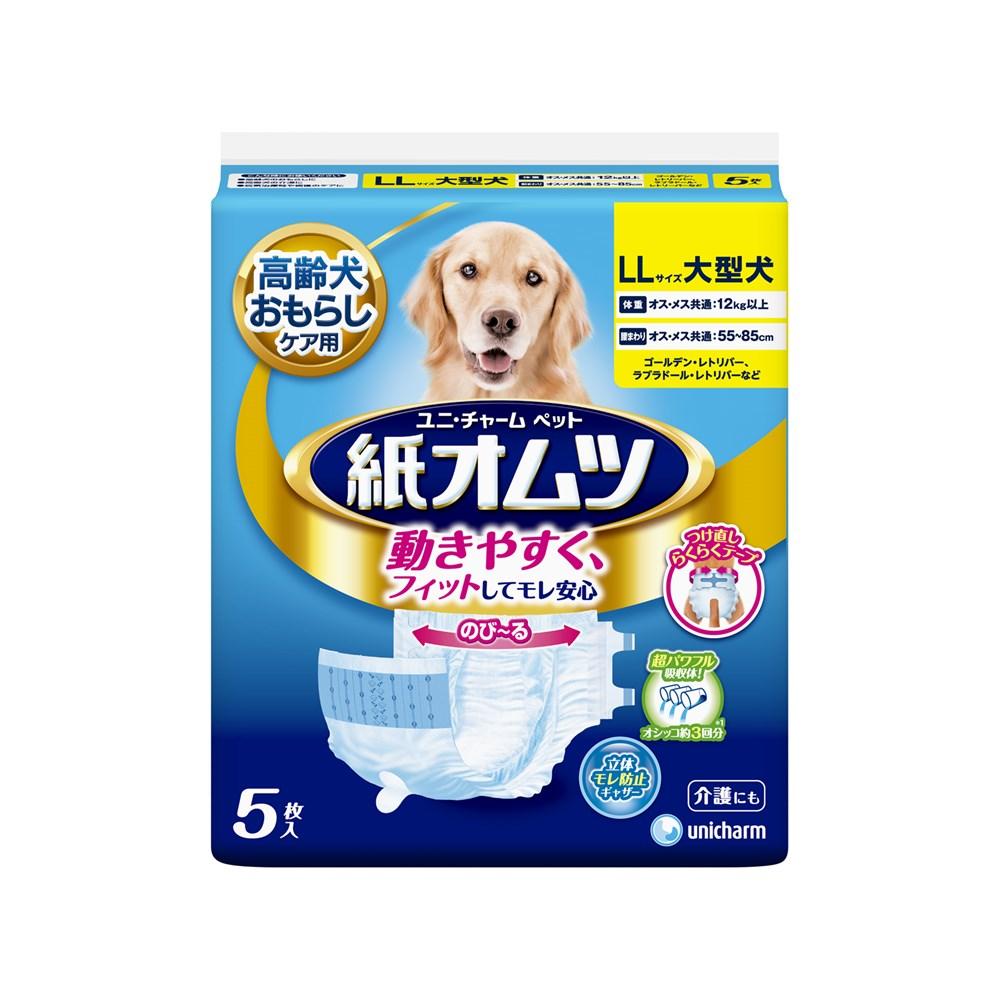 ペット用紙オムツLLサイズ5枚【犬用オムツ】