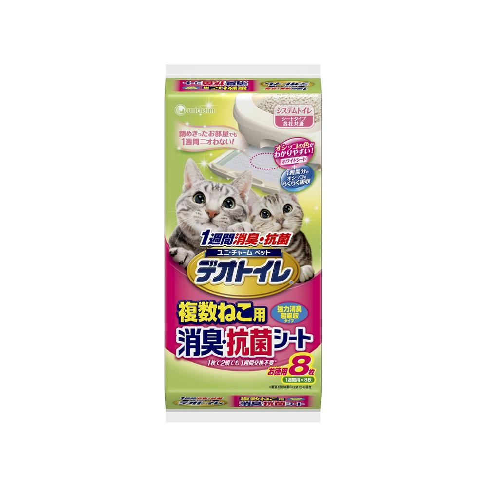 ◎デオトイレ複数ねこ用消臭・抗菌シート8枚【システムトイレ用シート】