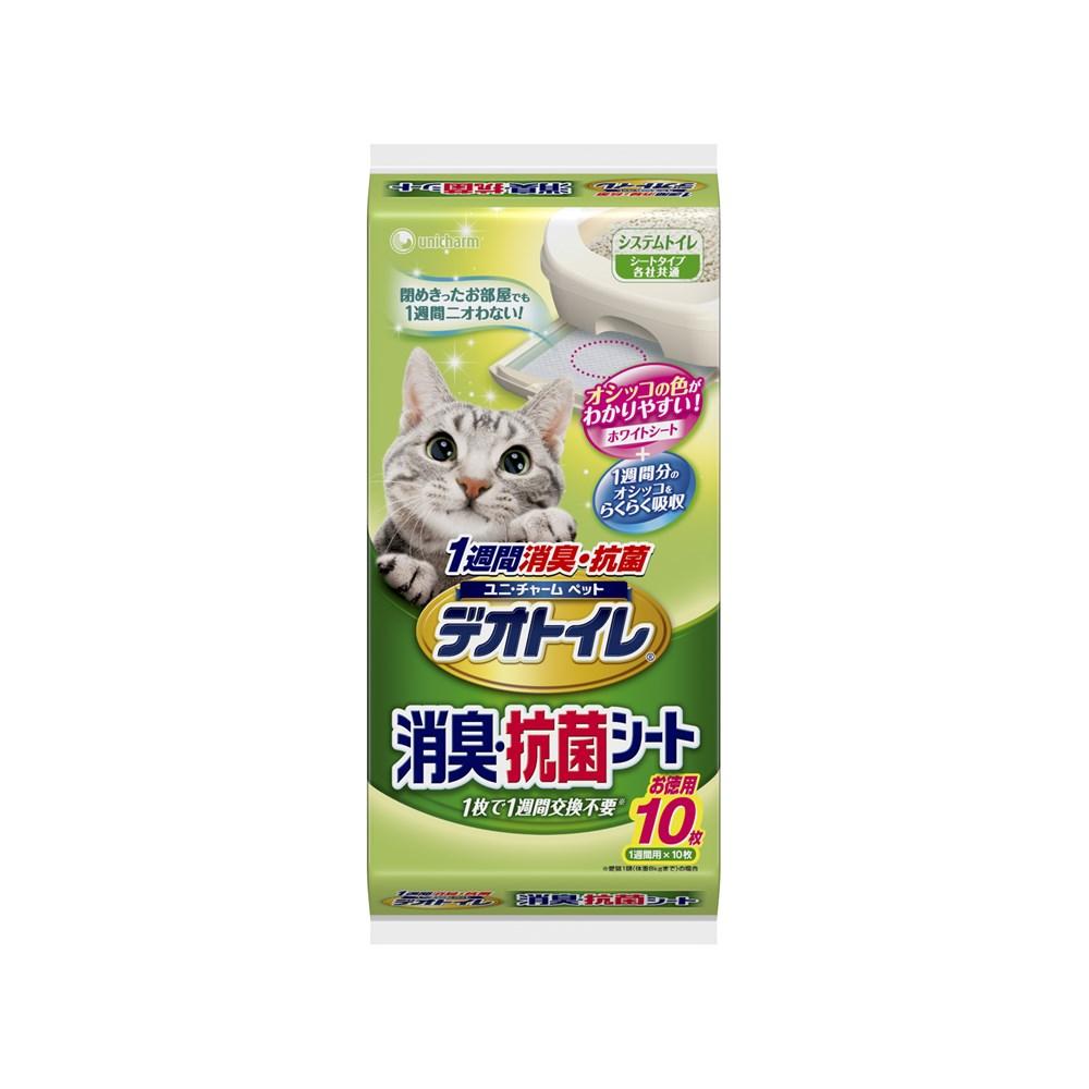 ◎デオトイレ消臭・抗菌シート10枚【システムトイレ用シート】