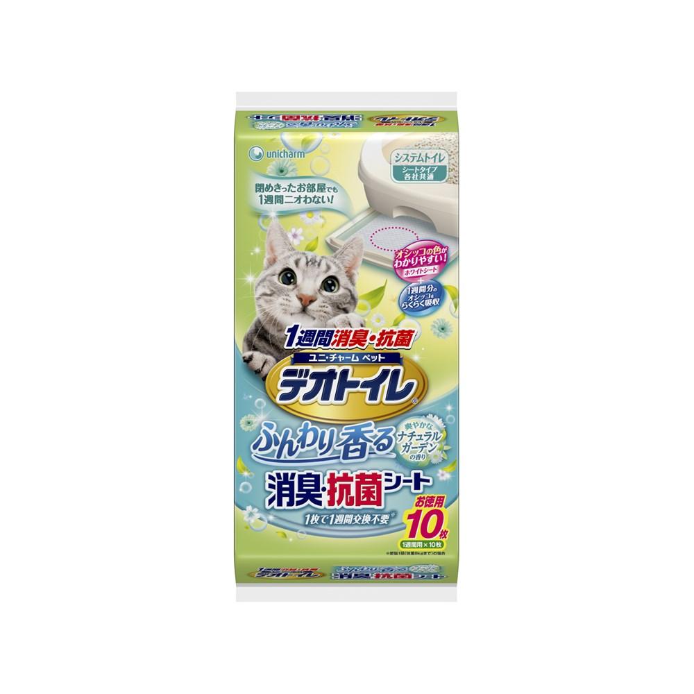 ◎デオトイレふんわり香る消臭・抗菌シートナチュラルガーデンの香り10枚【システムトイレ用シート】