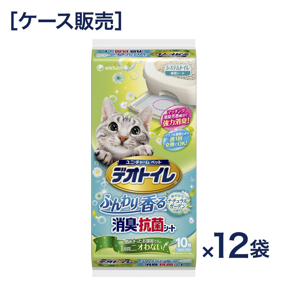 ◎デオトイレふんわり香る消臭・抗菌シートナチュラルガーデンの香り10枚【システムトイレ用シート】 ×12袋セット