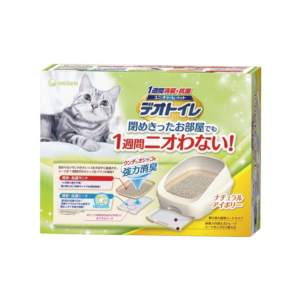 ◎デオトイレハーフカバー本体セット ナチュラルアイボリー【猫用システムトイレ】