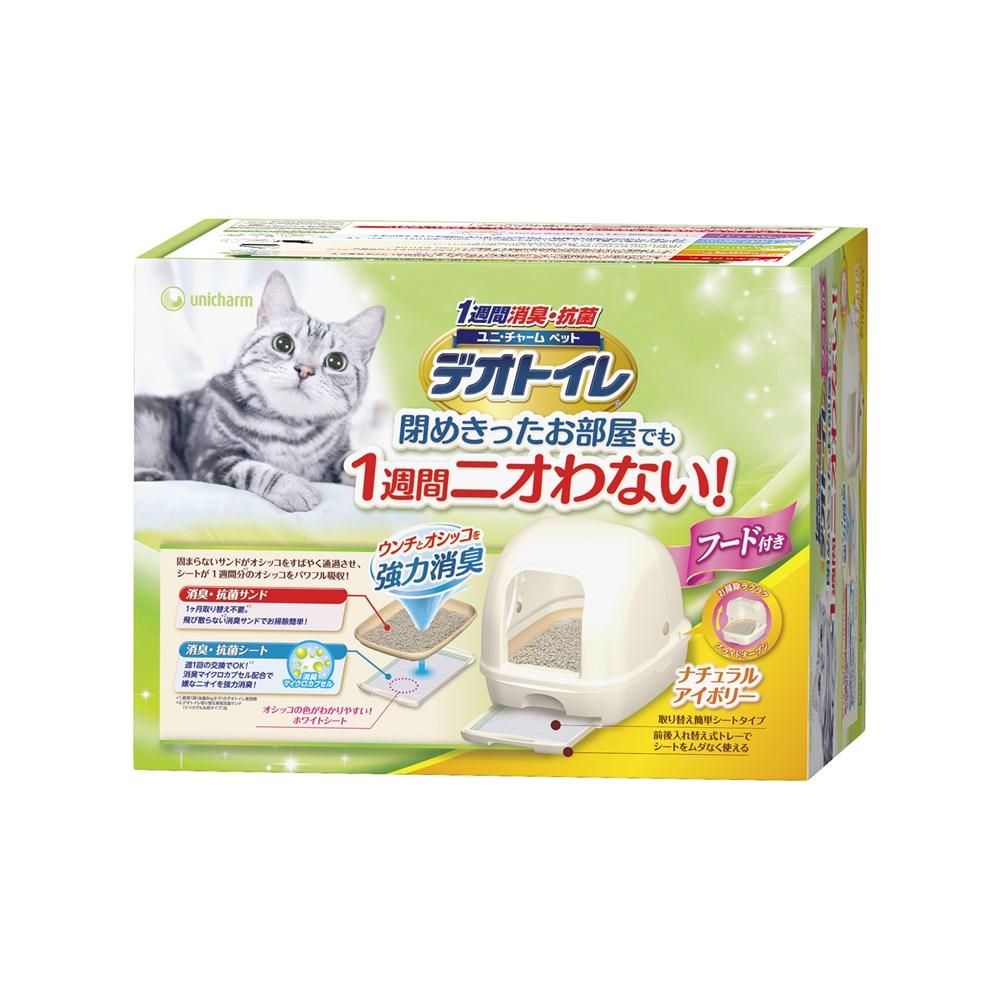 ◎デオトイレフード付き本体セット ナチュラルアイボリー【猫用システムトイレ】