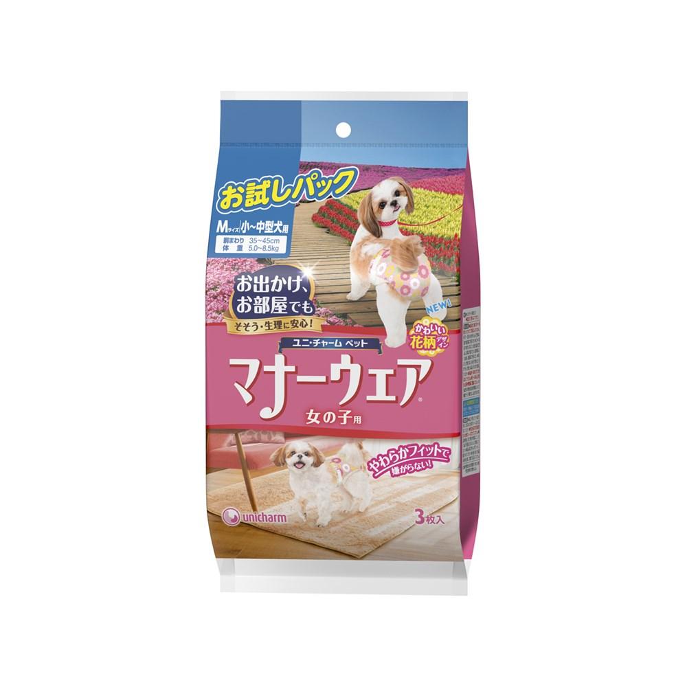 マナーウェア女の子用Mサイズ小〜中型犬用お試しパック3枚【犬用オムツ】
