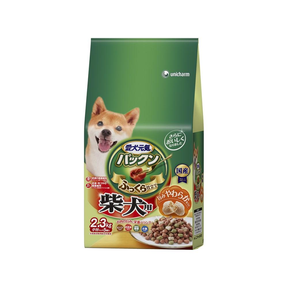 愛犬元気パックン柴犬用ビーフ・ささみ・緑黄色野菜・小魚入り2.3kg【ドッグフード ドライ】